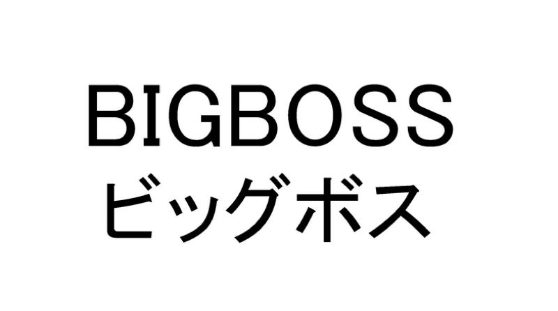 "Konami Pachinko Company Files ""Big Boss"" Trademark - Pull the Lever to Knock People Out!"
