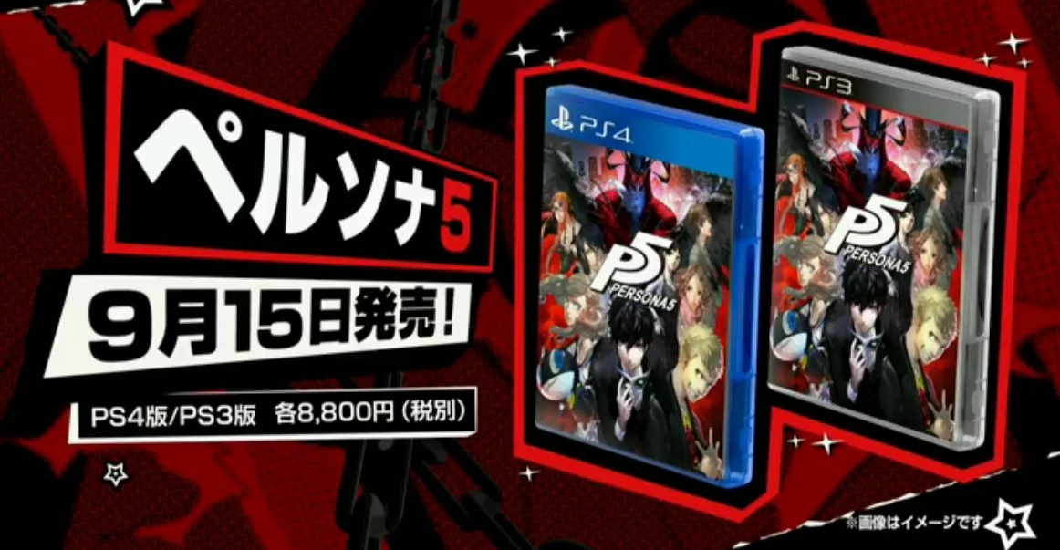 """Persona 5"" Gets Japanese Release Date - Special Edition Also Revealed"