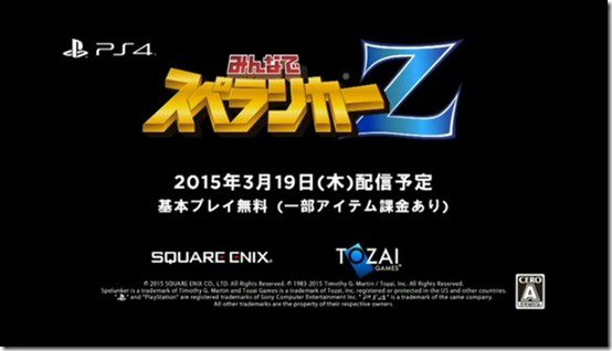 "Project Code Z Is ""Spelunker Z"" - Not to Be Confused with"